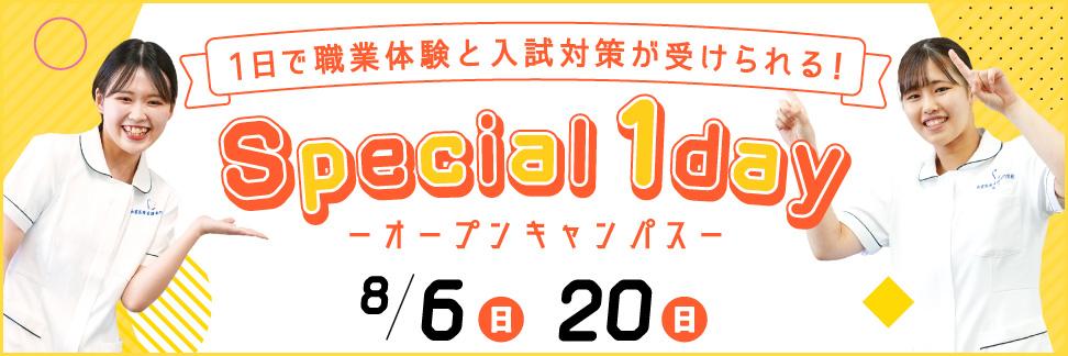 スペシャル1dayオープンキャンパス