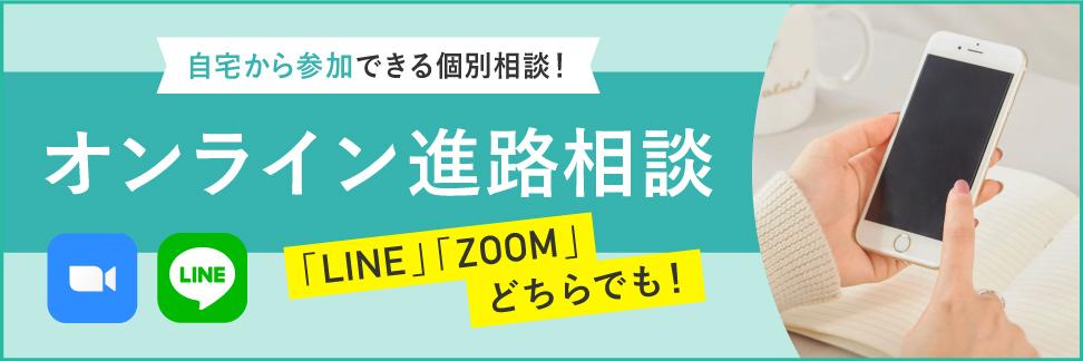 電話・LINE相談バナー