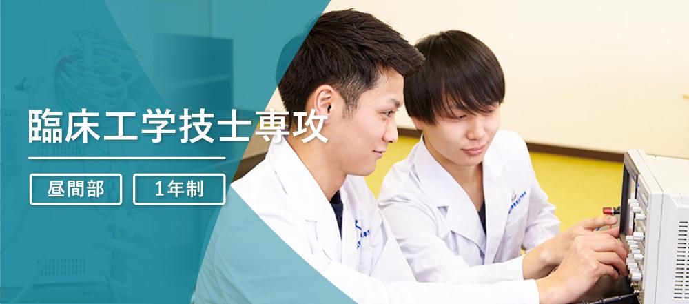 臨床工学技士専攻