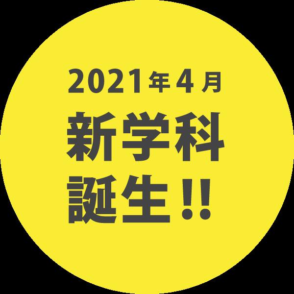 2021年6月新学科誕生!!