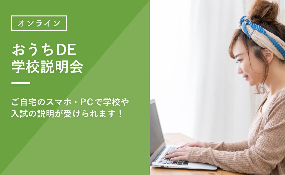 おうちDE学校説明会